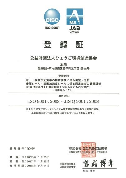 ISO9001(20170125).jpg